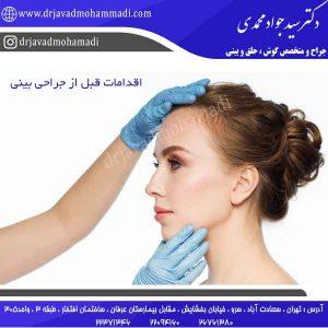 اقدامات جراحی بینی